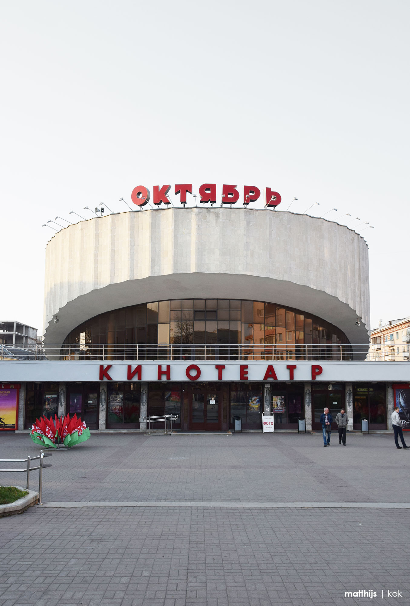 Cinema Oktober, Minsk, Belarus | Photo by Matthijs Kok
